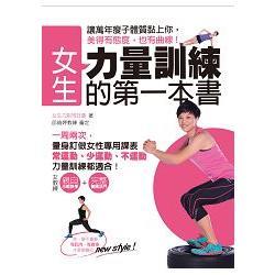 女生力量訓練的第一本書