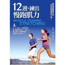 12週,練出慢跑肌力 = Muscle training stretching /