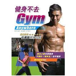 健身不去Gym : Gym anywhere /