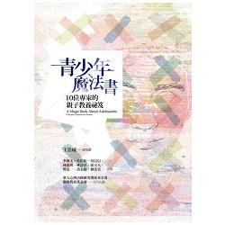 青少年魔法書 : 10位專家的親子教養祕笈 = A magic book about adolescents : 10 experts
