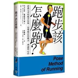 跑步,該怎麼跑? : 認識完美的跑步技術,姿勢跑法的概念.理論與心法 /