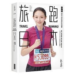 旅跑日本 : 歐陽靖寫給大家的跑步旅遊書 = Travel running! /