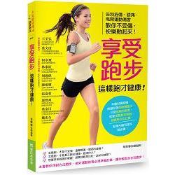 享受跑步,這樣跑才健康! : 告別扭傷、膝痛,甩開運動傷害,教你不受傷,快樂動起來! /