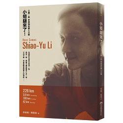 小短腿來了! : 三鐵一姐李筱瑜的鐵人之路 = Here comes Shiao-Yu Li /