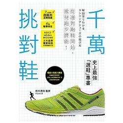 千萬挑對鞋 : 史上最強「選鞋」專書 /