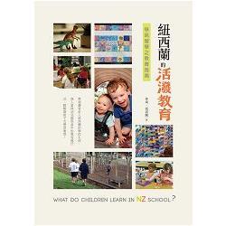 紐西蘭的活潑教育 : 移民留學之教育指南 /