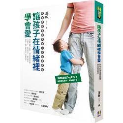 讓孩子在情緒裡學會愛 : 陪他經歷喜怒哀樂,說出真感受 /