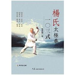 楊氏太極拳103式 /