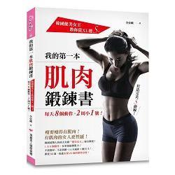 我的第一本肌肉鍛鍊書 : 每天8個動作,2周小1號! /