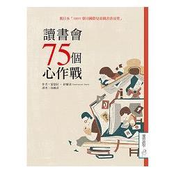 讀書會75個心作戰 /