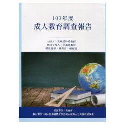 103年度成人教育調查報告