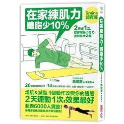 在家練肌力體脂少10% /