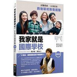 我家就是國際學校 : 波蘭媽媽X台灣爸爸的地球村教養經驗.