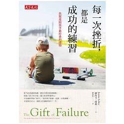 每一次挫折,都是成功的練習 : 失敗是給孩子最珍貴的禮物 /