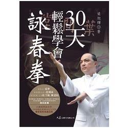 30天輕鬆學會詠春拳 /