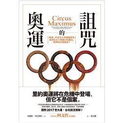 奧運的詛咒 : 奧運.世足等大型運動賽會如何危害主辦城市的觀光.經濟與長期發展? /
