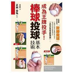 成為王牌投手!棒球投球基本技術