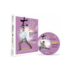 太極DNA : 解開太極拳的健康密碼 = The DNA of Taichi : unlocking the secret to health within Taichi Chuan /