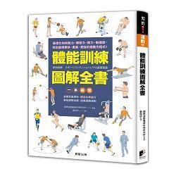 體能訓練圖解全書 /