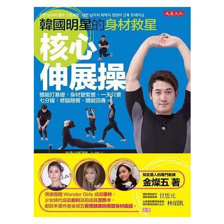 韓國明星的身材救星 : 核心伸展操 /