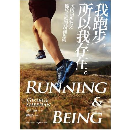 我跑步,所以我存在 : 美國跑步教父關於運動的18種思索 /