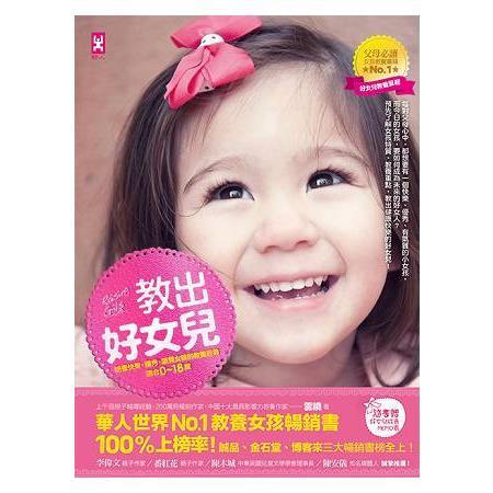 教出好女兒【暢銷紀念版】:培養快樂、優秀、氣質女孩的教養經典(適合0-18歲)