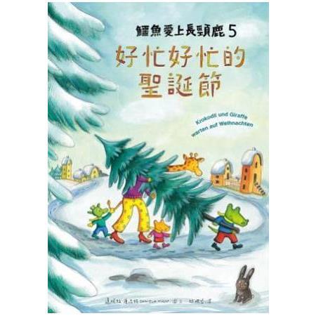 鱷魚愛上長頸鹿:好忙好忙的聖誕節