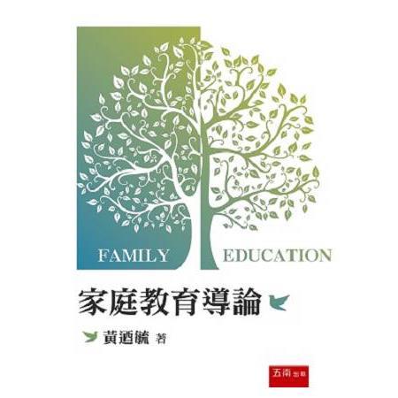 家庭教育導論