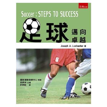 足球:邁向卓越