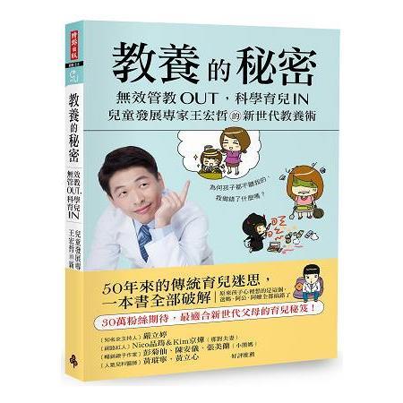 教養的秘密:用力管教Out-科學育兒In-兒童發展專家王宏哲的新世代教養術
