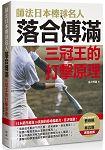 師法日本棒球名人落合博滿:三冠王的打擊原理