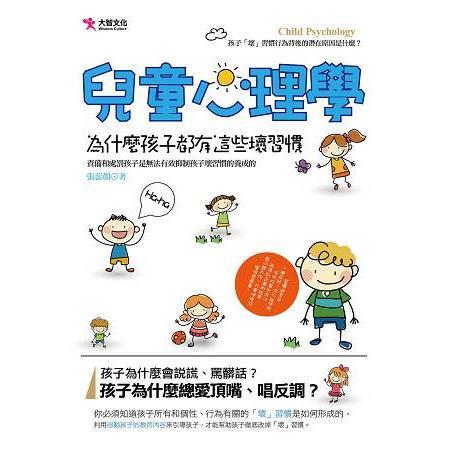兒童心理學