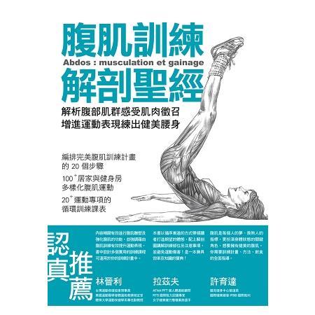 腹肌训练解剖圣经:解析腹部肌群感受肌肉征召,增进运动表现练出健美腰身