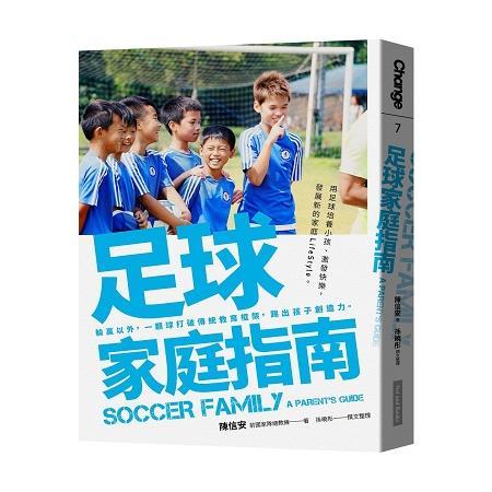 足球家庭指南:輸贏以外,一顆球打破傳統教育框架,踢出孩子創造力。