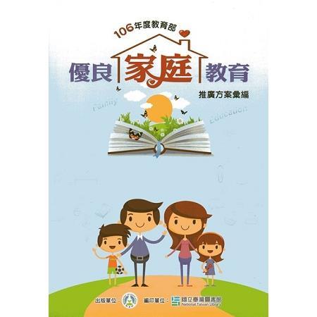 106年度教育部優良家庭教育推廣方案彙編