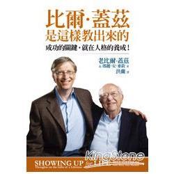 比爾.蓋茲是這樣教出來的:成功的關鍵,就在人格的養成