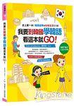 我要到韓國學韓語,看這本就GO:史上第一本!韓國遊學與在地生活全攻略