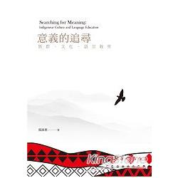 意義的追尋 : 族群.文化.語言教育 = Searching for meaning : indigenous culture and language education