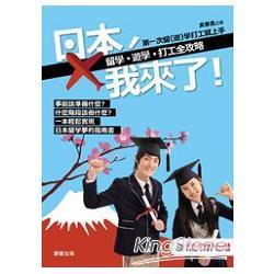 日本-我來了!:留學、遊學、打工全攻略