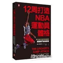 12周打造NBA運動員體格 : 麥可喬丹御用訓練師超強閉門訓練課程 /