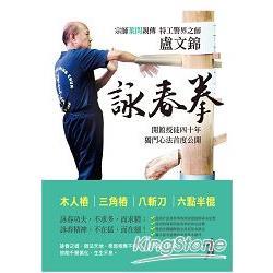 盧文錦詠春拳