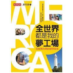 全世界都是我的夢工場 : 美加與台灣的留學故事 /