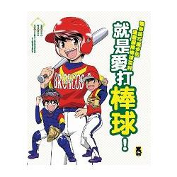 就是愛打棒球!讓你技巧進步的漫畫圖解棒球百科 /