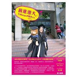 前進港大 : Tiffany的MBA日誌 /