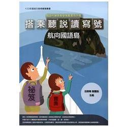 國語科補救教學策略實用手冊 : 搭乘聽說讀寫號航向國語島 /