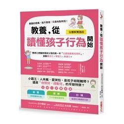 """教養,從讀懂孩子行為開始 : 專業心理醫師寫給父母的第一本""""五感發展育兒百科"""",啟動專注力.學習力.表達力!"""