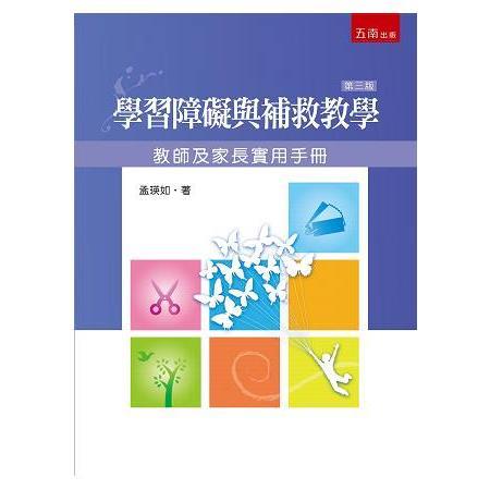 學習障礙與補救教學 : 教師及家長實用手冊 /