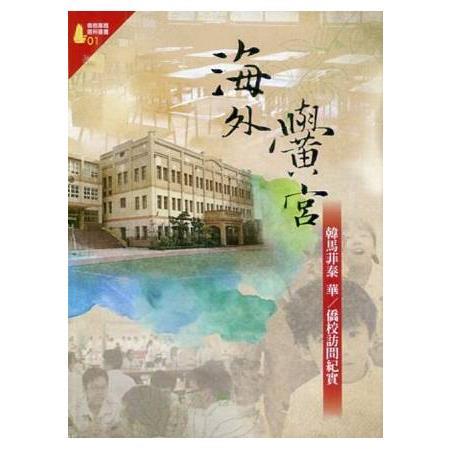 海外黌宮 :  韓馬菲泰 華/僑校訪問紀實 /