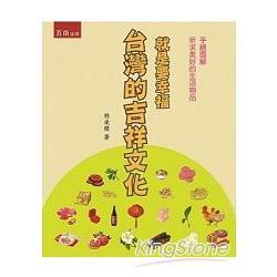 就是要幸福:台灣的吉祥文化