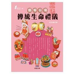 圖解台灣傳統生命禮儀